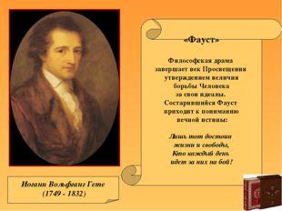 Иоганн Вольфганг Гете (1749 - 1832) «Фауст» Философская драма завершает век П