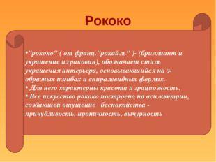 """Рококо """"рококо"""" ( от франц.""""рокайль"""" )- (бриллиант и украшение из раковин), о"""
