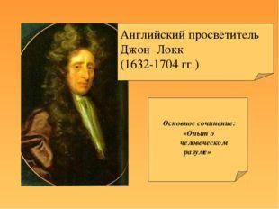 Основное сочинение: «Опыт о человеческом разуме» Английский просветитель Джо