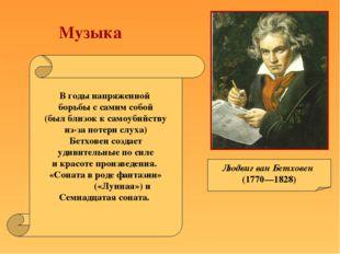 Музыка Людвиг ван Бетховен (1770—1828) В годы напряженной борьбы с самим соб