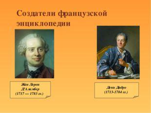 Дени Дидро (1713-1784 гг.) Жан Лерон Д'Аламбер (1717 — 1783 гг.) Создатели фр