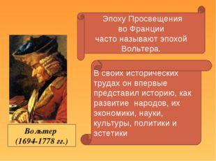 В своих исторических трудах он впервые представил историю, как развитие народ