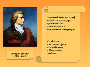 Фридрих Шиллер (1759 - 1805) Создатель известных драм- «Разбойники», «Коварст
