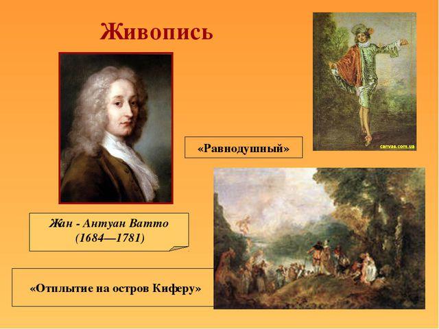 Жан - Антуан Ватто (1684—1781) «Отплытие на остров Киферу» «Равнодушный» Живо...