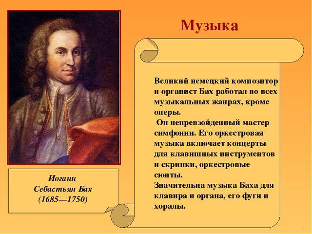 Музыка Иоганн Себастьян Бах (1685—1750) Великий немецкий композитор и органис...