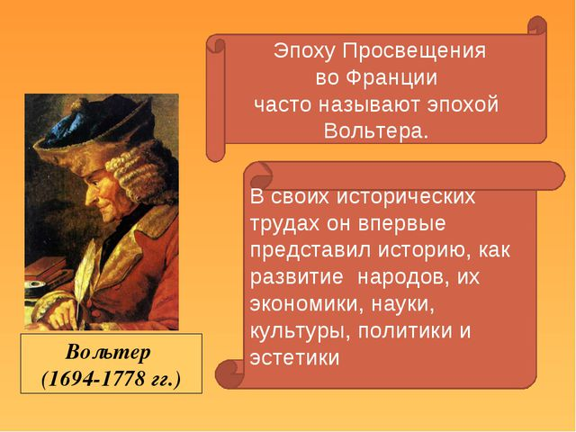 В своих исторических трудах он впервые представил историю, как развитие народ...