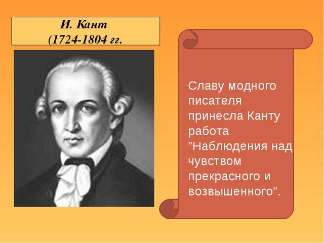 """И. Кант (1724-1804 гг. Славу модного писателя принесла Канту работа """"Наблюден..."""