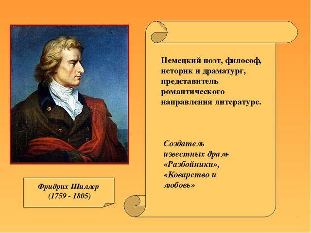 Фридрих Шиллер (1759 - 1805) Создатель известных драм- «Разбойники», «Коварст...