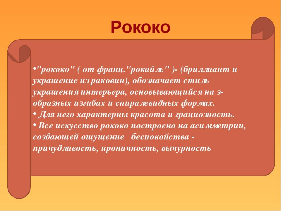 """Рококо """"рококо"""" ( от франц.""""рокайль"""" )- (бриллиант и украшение из раковин), о..."""