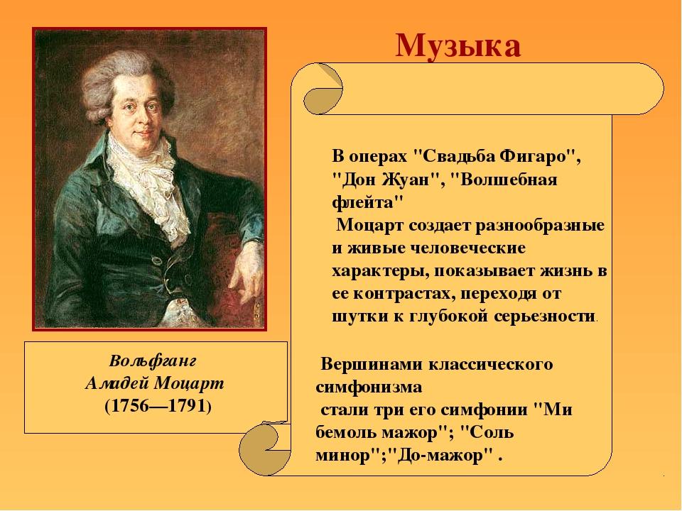 """Музыка Вольфганг Амадей Моцарт (1756—1791) В операх """"Свадьба Фигаро"""", """"Дон Жу..."""