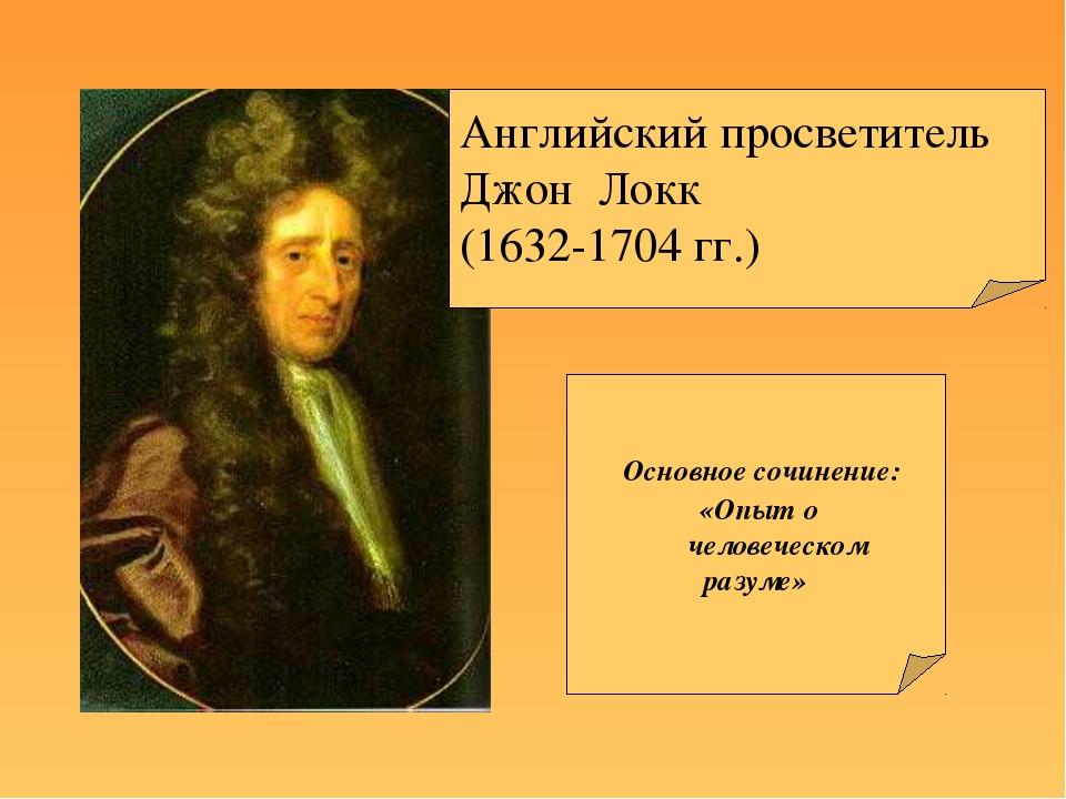 Основное сочинение: «Опыт о человеческом разуме» Английский просветитель Джо...