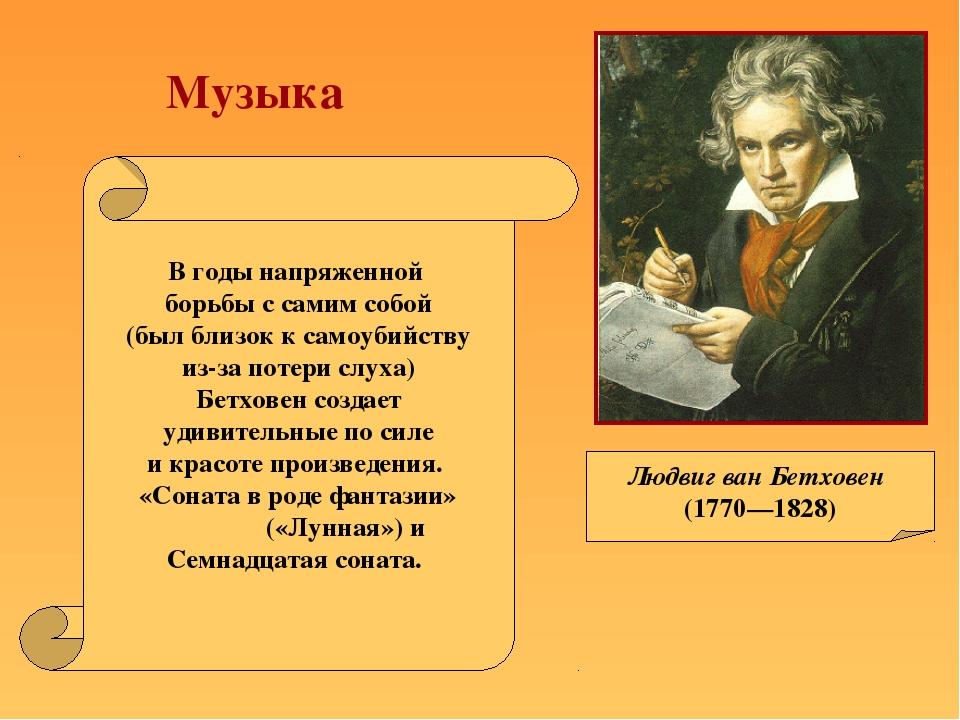 Музыка Людвиг ван Бетховен (1770—1828) В годы напряженной борьбы с самим соб...