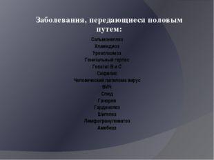 Сальмонеллез Хламидиоз Уреаплазмоз Генитальный герпес Гепатит В и С Сифилис Ч
