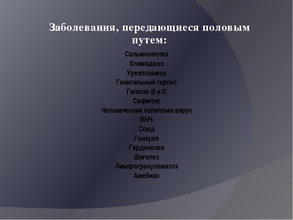 Сальмонеллез Хламидиоз Уреаплазмоз Генитальный герпес Гепатит В и С Сифилис Ч...