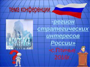 регион стратегических интересов России» с.Птичье 2016г.