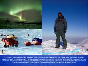 Постоянного населения в Арктике нет.. Для адаптации человека наиболее серьезн