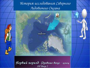Первый период (древние века - конец XV века ) История исследования Северного