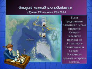 Второй период исследования (Конец XV-начало XVIIвв.) Были предприняты плаван