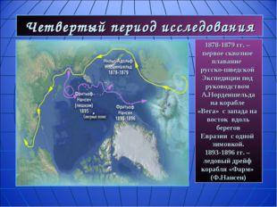 Четвертый период исследования 1878-1879 гг. – первое сквозное плавание русско
