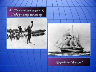 "Ф. Нансен на пути к Северному полюсу Корабль ""Фрам"""