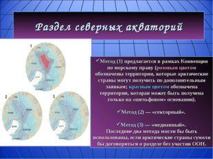 Раздел северных акваторий Метод (1) предлагается в рамках Конвенции по морско
