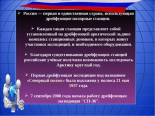 Россия — первая и единственная страна, использующая дрейфующие полярные станц