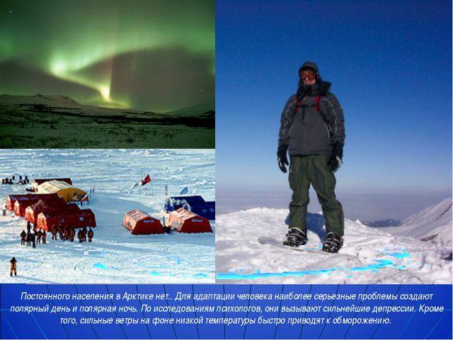 Постоянного населения в Арктике нет.. Для адаптации человека наиболее серьезн...