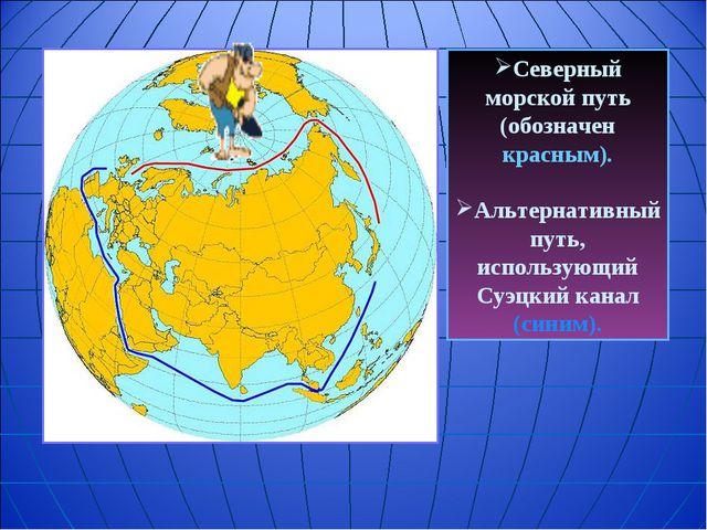 Северный морской путь (обозначен красным). Альтернативный путь, использующий...