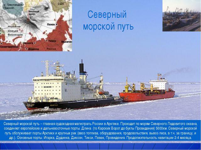 Северный морской путь – главная судоходная магистраль России в Арктике. Прохо...