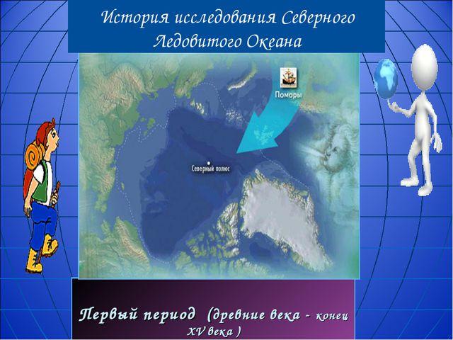 Первый период (древние века - конец XV века ) История исследования Северного...