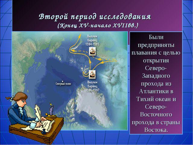 Второй период исследования (Конец XV-начало XVIIвв.) Были предприняты плаван...