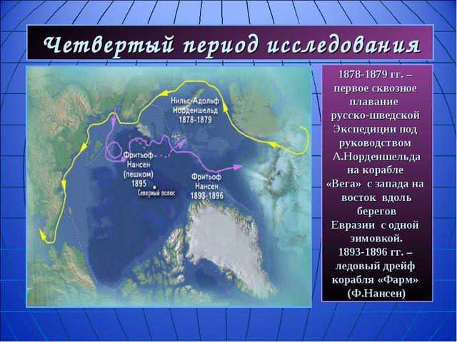 Четвертый период исследования 1878-1879 гг. – первое сквозное плавание русско...