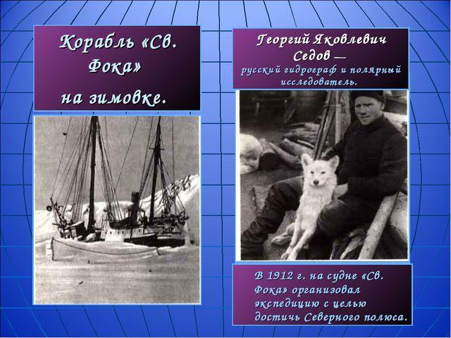 Корабль «Св. Фока» на зимовке. В 1912 г. на судне «Св. Фока» организовал экс...