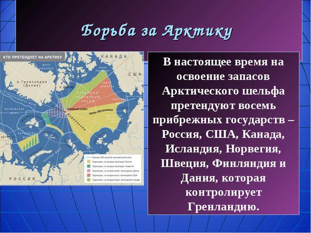 Борьба за Арктику В настоящее время на освоение запасов Арктического шельфа...