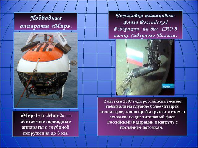 Подводные аппараты «Мир». «Мир-1» и «Мир-2» — обитаемые подводные аппараты с...