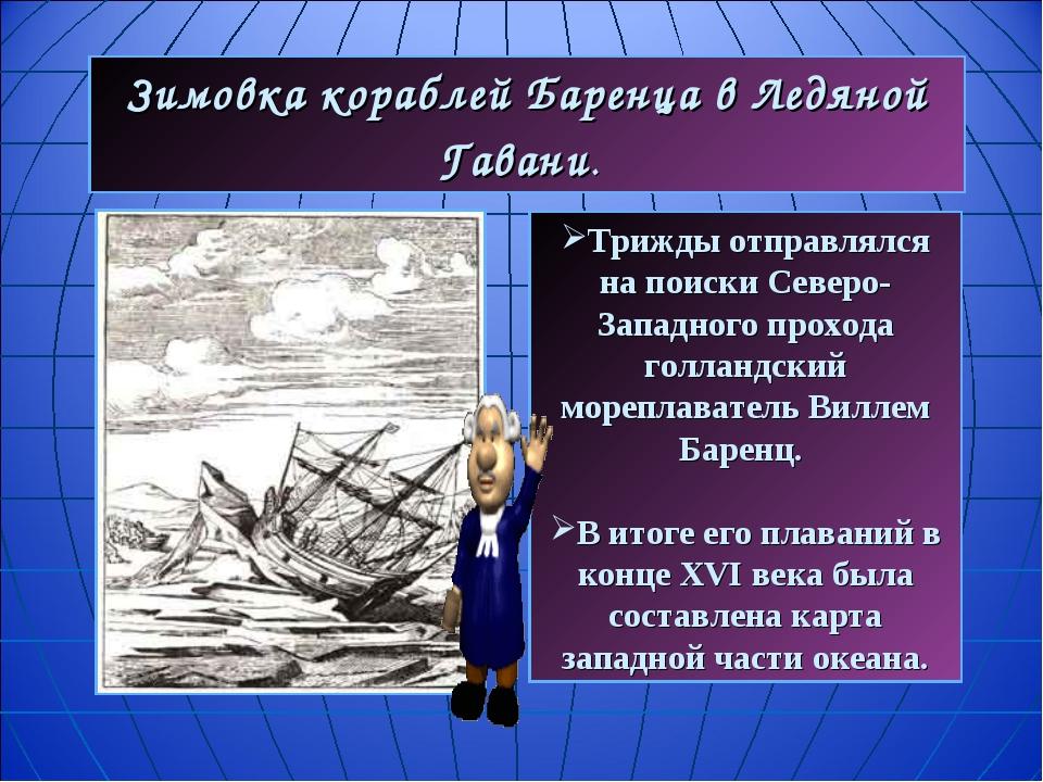 Зимовка кораблей Баренца в Ледяной Гавани. Трижды отправлялся на поиски Север...