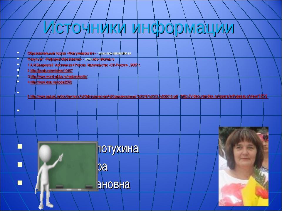 Источники информации Образовательный портал «Мой университет» - www.moi-unive...