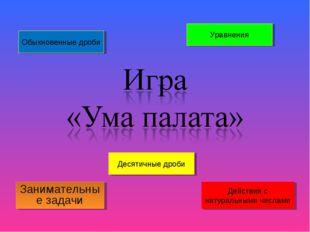 Занимательные задачи Действия с натуральными числами Десятичные дроби Обыкнов