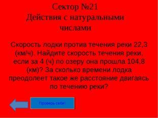 Сектор №21 Действия с натуральными числами Скорость лодки против течения реки