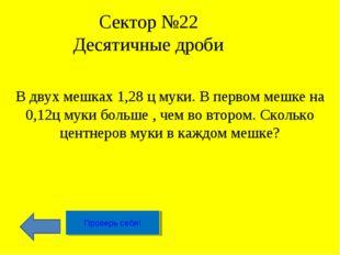 Сектор №22 Десятичные дроби В двух мешках 1,28 ц муки. В первом мешке на 0,12