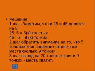 Решение : 1 шаг. Заметим, что и 25 и 45 делятся на 5 25: 5 = 5(к) толстых 4