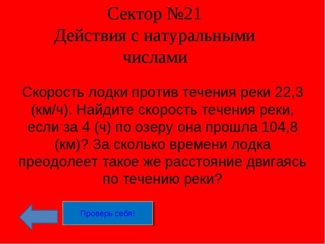 Сектор №21 Действия с натуральными числами Скорость лодки против течения реки...