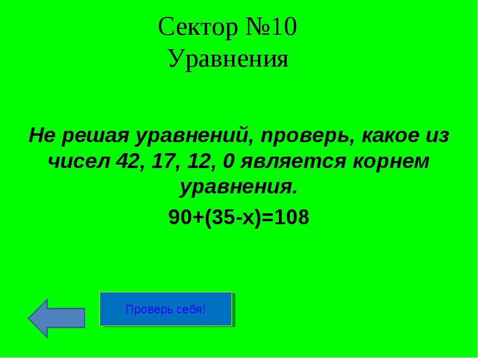 Сектор №10 Уравнения Не решая уравнений, проверь, какое из чисел 42, 17, 12,...