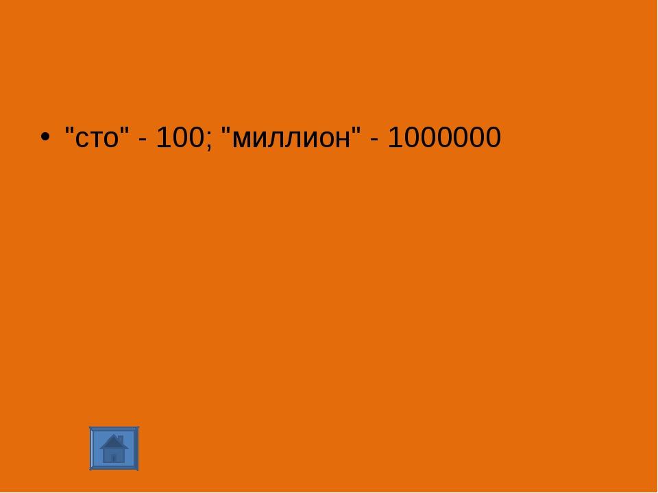 """""""сто"""" - 100; """"миллион"""" - 1000000"""