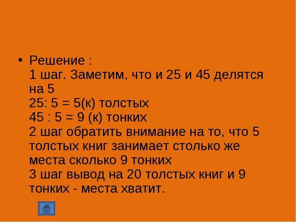 Решение : 1 шаг. Заметим, что и 25 и 45 делятся на 5 25: 5 = 5(к) толстых 4...