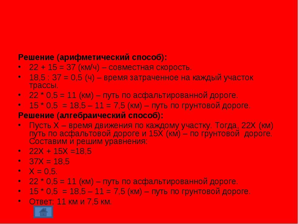 Решение (арифметический способ): 22 + 15 = 37 (км/ч) – совместная скорость. 1...