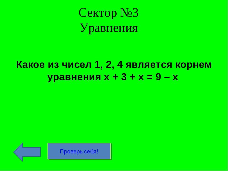 Сектор №3 Уравнения Какое из чисел 1, 2, 4 является корнем уравнения х + 3 +...