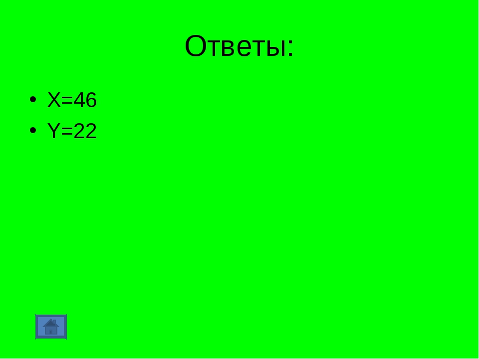 Ответы: Х=46 Y=22