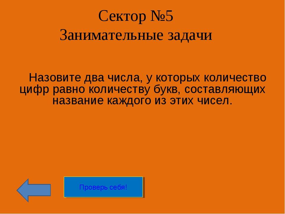 Сектор №5 Занимательные задачи  Назовите два числа, у которых количество ци...