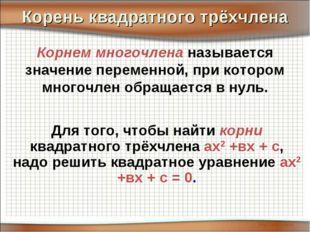 Корень квадратного трёхчлена Корнем многочлена называется значение переменной